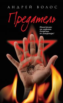 Волос А.Г. - Предатель обложка книги