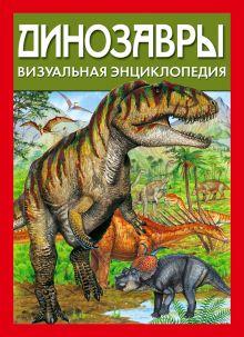 Диксон Д. - Динозавры. Визуальная энциклопедия обложка книги