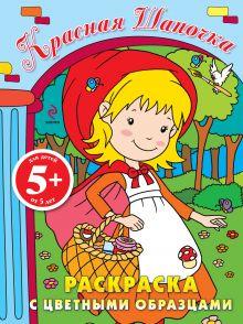 5+ Красная Шапочка. Раскраска с цветными образцами