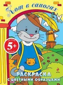 5+ Кот в сапогах. Раскраска с цветными образцами