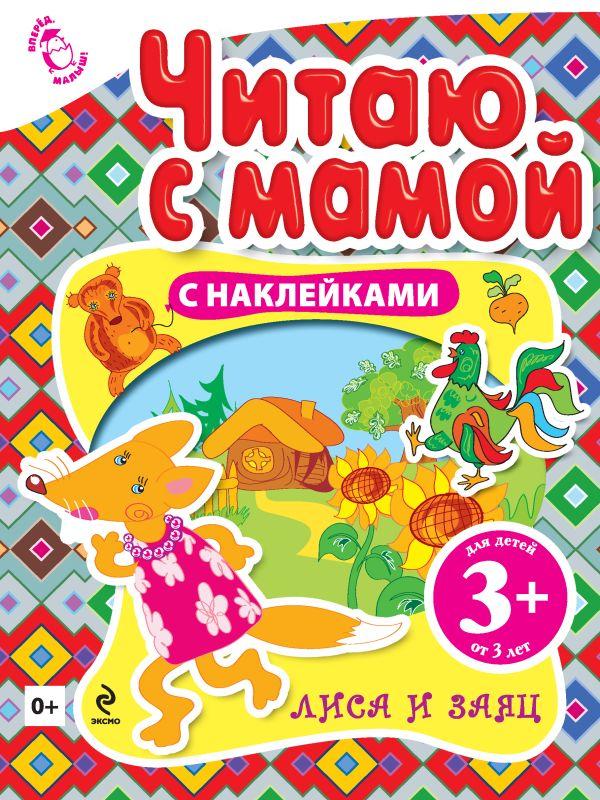 3+ Читаю с мамой (с наклейками). Лиса и заяц