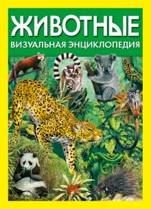 Животные. Визуальная энциклопедия