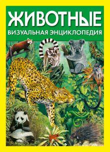 Животные. Визуальная энциклопедия обложка книги