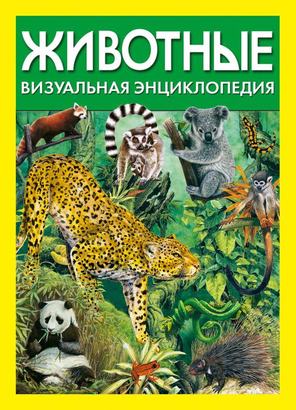 Животные. Визуальная энциклопедия Джексон Т.