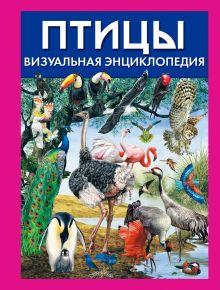 Элдертон Д. - Птицы. Визуальная энциклопедия обложка книги