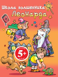 - 5+ Школа волшебника Леонарда (оранжевая) обложка книги