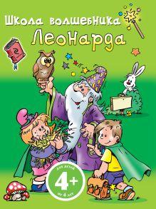 - 4+ Школа волшебника Леонарда (зеленая) обложка книги
