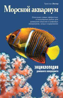 Логер Т. - Морской аквариум (Подарочные издания. Живой мир нашей планеты) обложка книги