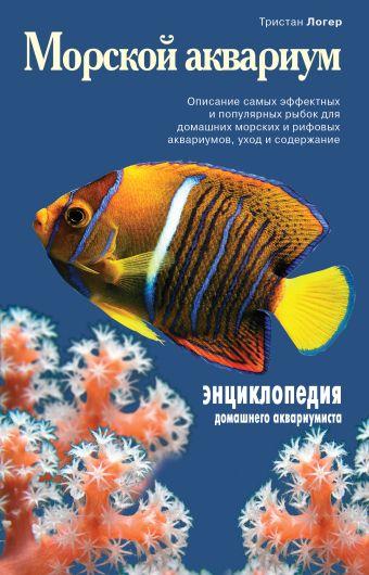 Морской аквариум (Подарочные издания. Живой мир нашей планеты) Логер Т.