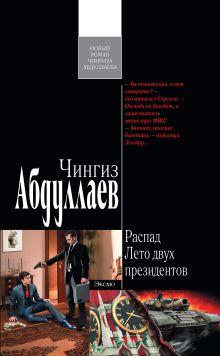 Абдуллаев Ч.А. - Распад. Лето двух президентов обложка книги