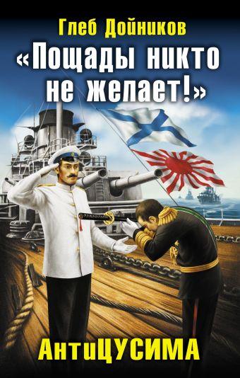 """Пощады никто не желает!"" АнтиЦУСИМА Дойников Г.Б."