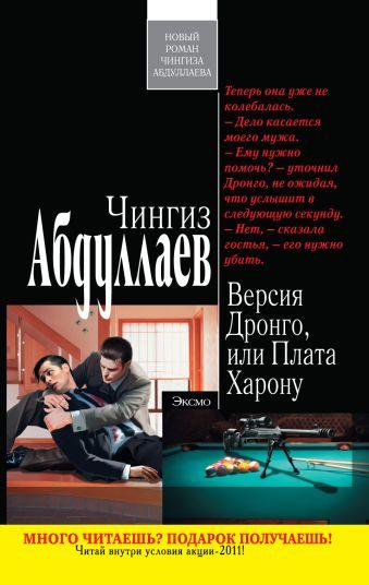 Версия Дронго, или Плата Харону Абдуллаев Ч.А.
