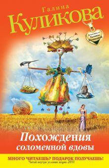 Куликова Г.М. - Похождения соломенной вдовы обложка книги