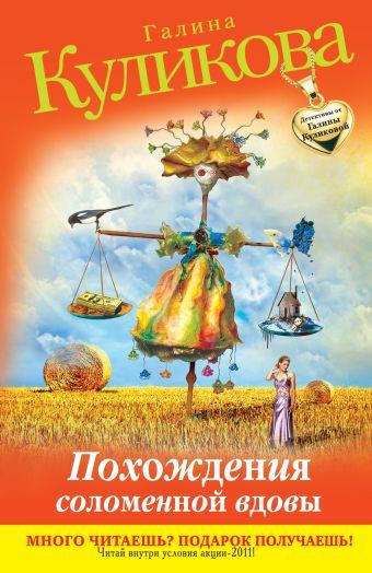 Похождения соломенной вдовы Куликова Г.М.