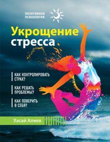 Алиев Х. - Укрощение стресса обложка книги