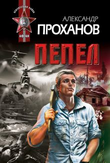 Проханов А.А. - Пепел обложка книги