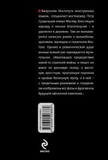 Обложка сзади Пепел Александр Проханов