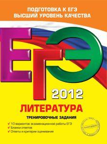 Самойлова Е.А. - ЕГЭ-2012. Литература. Тренировочные задания обложка книги