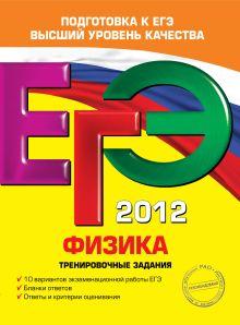 Фадеева А.А. - ЕГЭ-2012. Физика. Тренировочные задания обложка книги