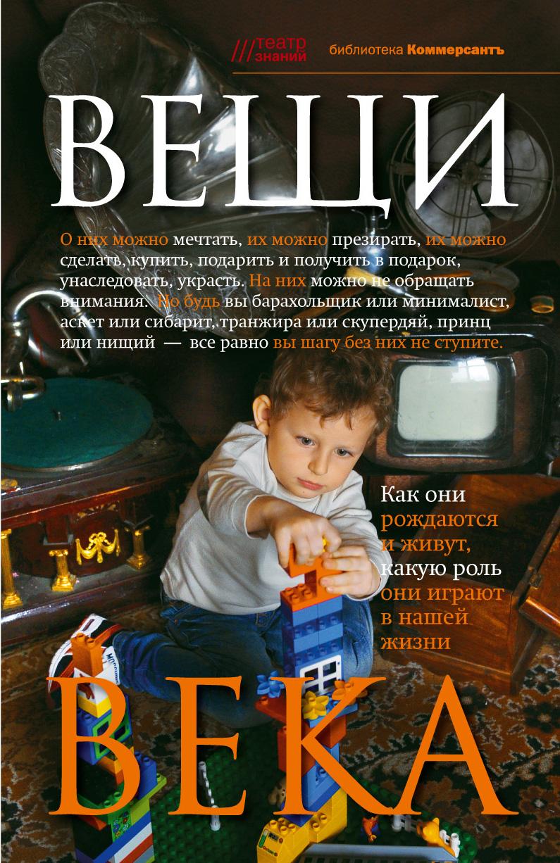 Вещи века ( Башкирова В.Г.  )
