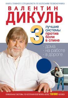 Дикуль В.И. - 3 лучшие системы от боли в спине (МирКниги) обложка книги