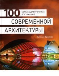Фролова Е.А. - 100 самых удивительных достижений современной архитектуры обложка книги