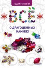 Гулевская Л. - Все о драгоценных камнях обложка книги