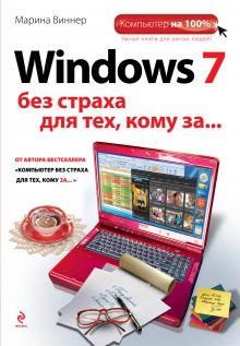 Виннер Марина, Биржаков Никита Михайлович Windows 7 без страха для тех, кому за... обложка
