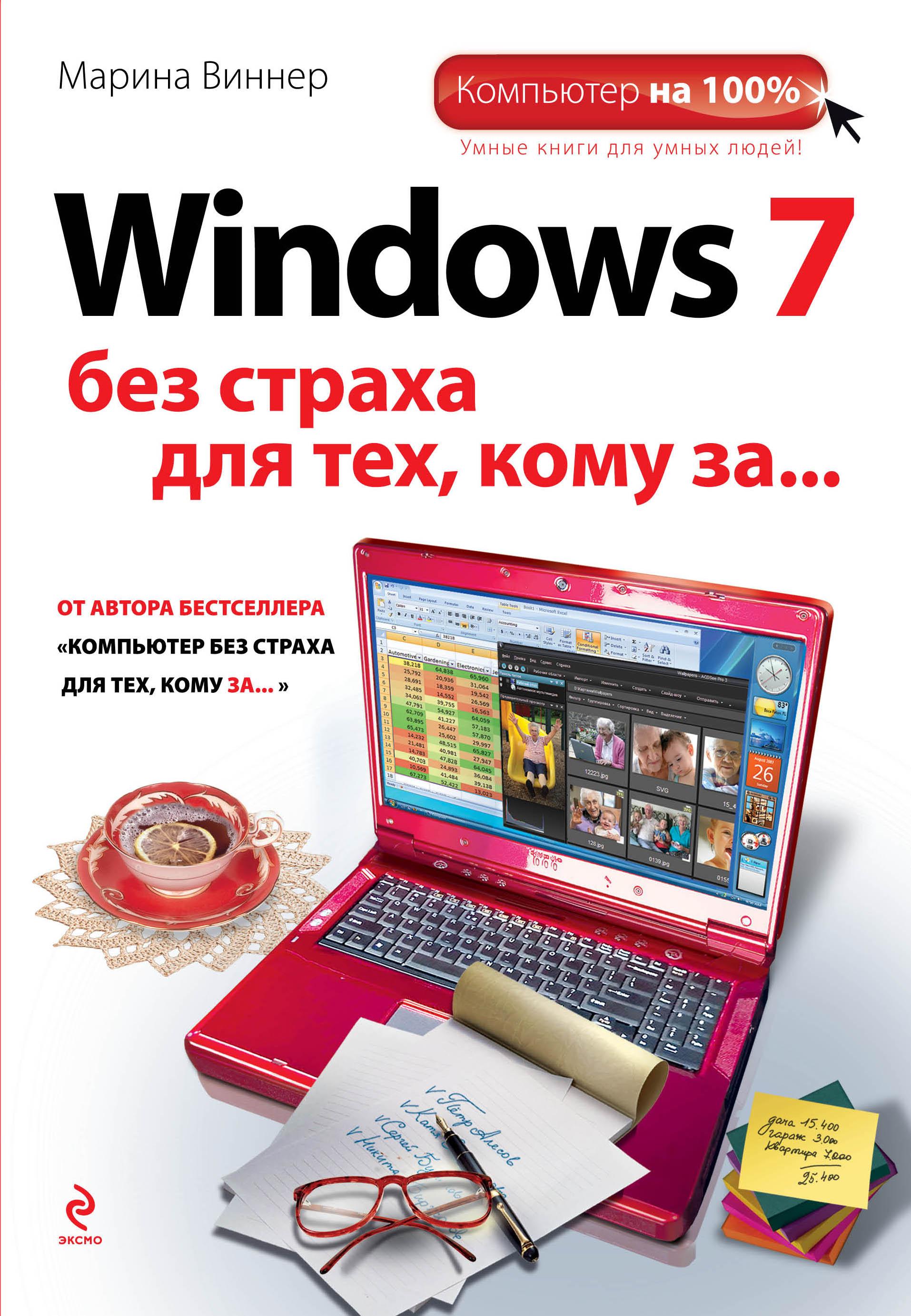 Windows 7 без страха для тех, кому за... ( Виннер М.  )