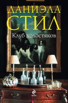 Стил Д. - Клуб холостяков обложка книги