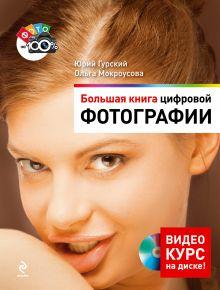 Гурский Ю.А., Мокроусова О.В. - Большая книга цифровой фотографии (+DVD) обложка книги