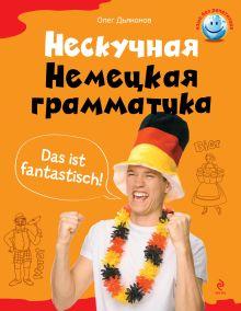 Дьяконов О.В. - Нескучная немецкая грамматика обложка книги