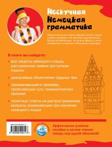 Обложка сзади Нескучная немецкая грамматика Дьяконов О.В.