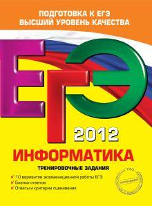 Островская Е.М., Самылкина Н.Н. - ЕГЭ-2012. Информатика. Тренировочные задания обложка книги