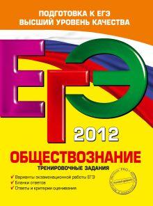 ЕГЭ-2012. Обществознание. Тренировочные задания обложка книги