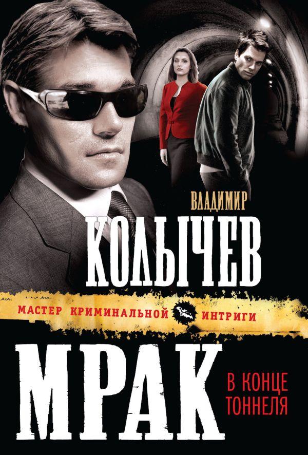 Мрак в конце тоннеля Колычев В.Г.