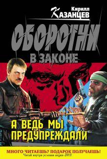 Казанцев К. - А ведь мы предупреждали обложка книги