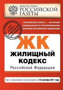Обложка Жилищный кодекс Российской Федерации : текст с изм. и доп. на 10 сентября 2011 г.
