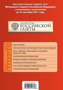 Обложка сзади Жилищный кодекс Российской Федерации : текст с изм. и доп. на 10 сентября 2011 г.