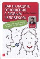 Либерман Д. - Как наладить отношения с любым человеком' обложка книги