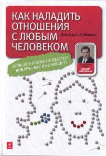 Либерман Д. - Как наладить отношения с любым человеком обложка книги