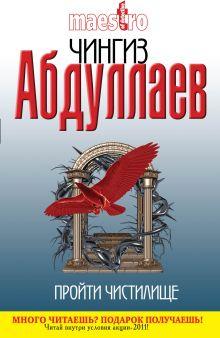 Абдуллаев Ч.А. - Пройти чистилище обложка книги