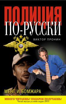 Обложка Мент и бомжара Виктор Пронин