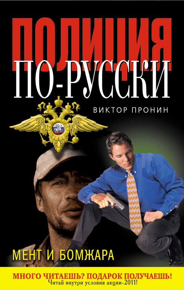 Мент и бомжара Пронин В.А.