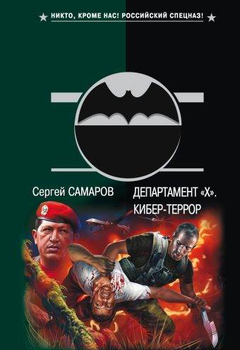 """Департамент """"Х"""". Кибер-террор Самаров С.В."""