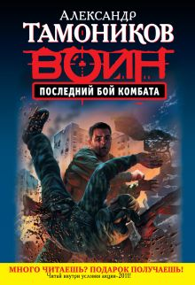 Обложка Последний бой комбата Александр Тамоников