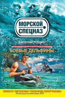Рощин В.Г. - Боевые дельфины обложка книги
