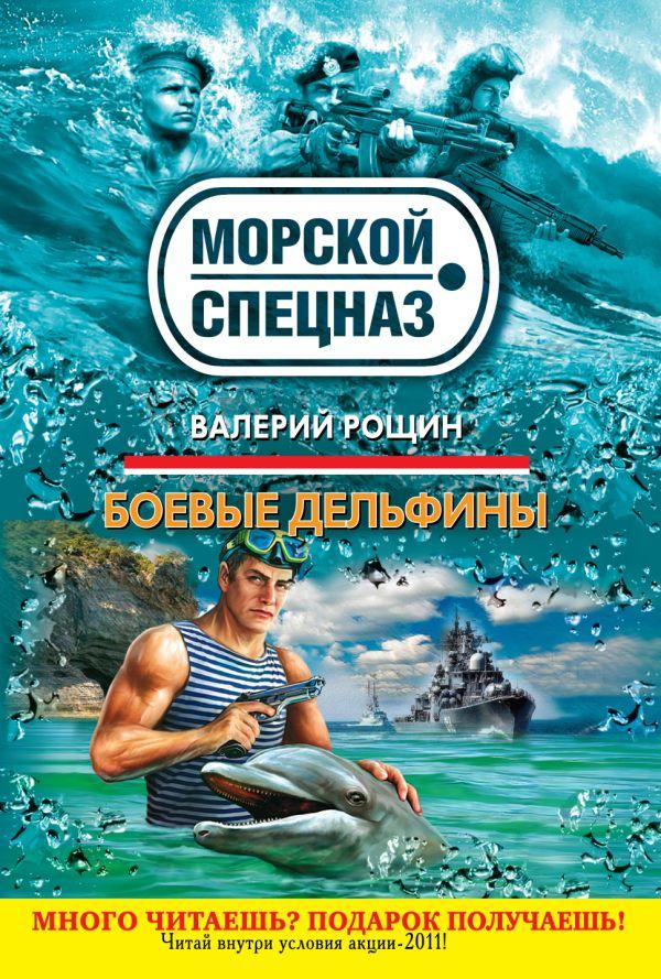 Боевые дельфины Рощин В.Г.