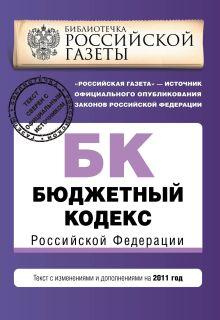 Обложка Бюджетный кодекс Российской Федерации : текст с изм. и доп. на 2011 г.