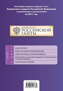 Обложка сзади Бюджетный кодекс Российской Федерации : текст с изм. и доп. на 2011 г.